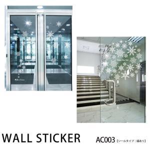 ウォールステッカー Snow CrystalAC003|roomfactory