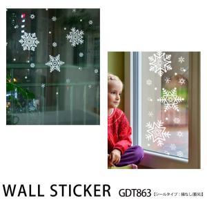 ウォールステッカー 雪の結晶GDT863 (蓄光タイプ)|roomfactory