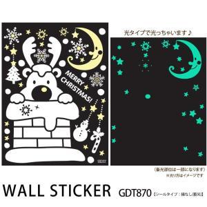 ウォールステッカー トナカイツリーGDT870 (蓄光タイプ)|roomfactory