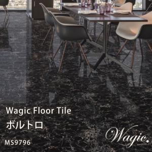 ◆WAGICシール式フロアタイル シンコール MS9796 1枚販売  【サイズ】商品画像に掲載  ...