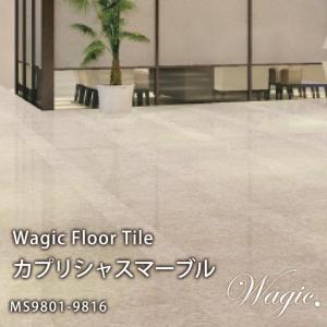 ◆WAGICシール式フロアタイル シンコール MS9801〜MS9816 1枚販売  【サイズ】商品...