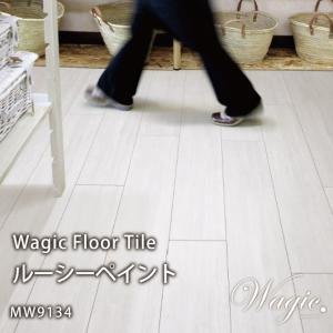 ◆WAGICシール式フロアタイル シンコール MW9134 1枚販売  【サイズ】商品画像に掲載  ...