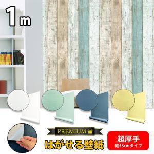 【WAGIC】壁紙30%SALE おしゃれ ワンランク上の質感 壁紙シール1m リメイクシート 壁紙の上から貼れる のり付き 北欧 インテリア DIY 木目レンガ 無地 キッチン|roomfactory