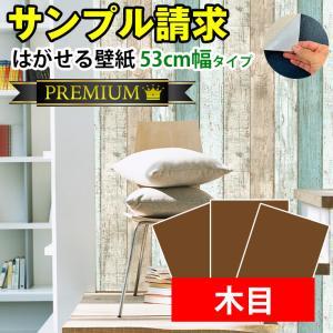 壁紙 サンプル50%OFF クロス 張り替え 自分で DIY おしゃれ はがせる 壁紙シール 北欧 木目調 白 リメイクシー ト 壁デコシート インテリア リフォーム のり付き|roomfactory