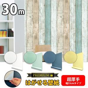 【WAGIC】壁紙20%SALE おしゃれ 壁紙シール30m ワンランク上の質感 DIY 部屋 壁紙の上から貼る壁紙 リメイクシート はがせる壁紙 北欧 木目 レンガ のり付き|roomfactory
