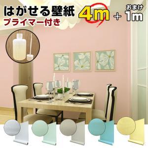 【WAGIC】壁紙40%SALE 壁紙おしゃれ 壁紙シール6m リメイクシート 壁紙の上から貼れる壁紙  北欧 木目調 レンガ 無地 のり付き 自分で 張り替え DIY 安い|roomfactory