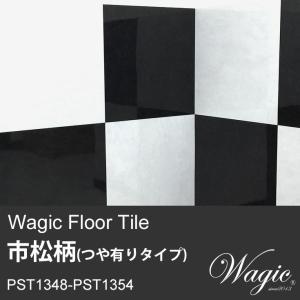 【WAGIC】床材 フロアタイル のり付き 東リ 白 黒 接着剤不要 シール式  PST1348/PST1354 日本製 1枚販売 roomfactory