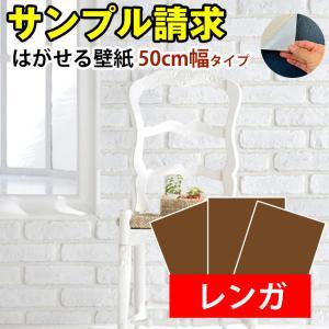 壁紙 サンプル50%OFF 壁紙シール 張り替え 自分で DIY おしゃれ レンガ リメイクシート クロス壁紙の上から貼れる壁紙 はがせる壁紙シート 補修 部屋 リビング|roomfactory