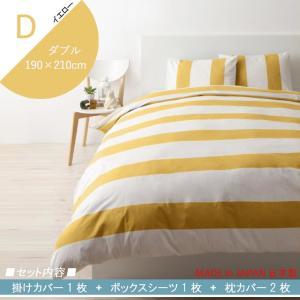 【 商品の大きさ / SIZE 】 ・掛布団カバー     190×210cm ・ボックスシーツ  ...