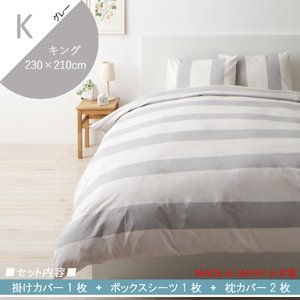 【 商品の大きさ / SIZE 】 ・掛布団カバー     230×210cm ・ボックスシーツ  ...
