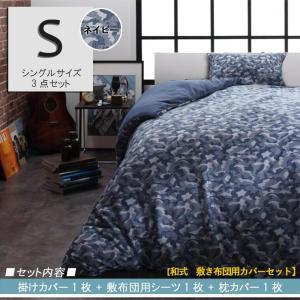 【 商品の大きさ / SIZE 】 ・掛布団カバー     150×210cm ・ボックスシーツ  ...