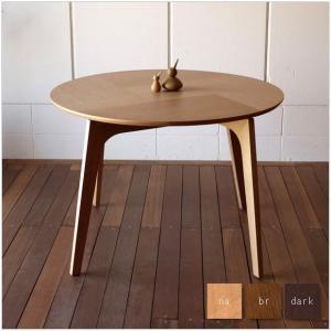 ・ファーブル 円形105 木製 ダイニングテーブル 直径105cm 木製天板 木製脚 ダイニングテーブル 丸テーブル ナチュラル色 ブラウン色 ウエンジ色の写真