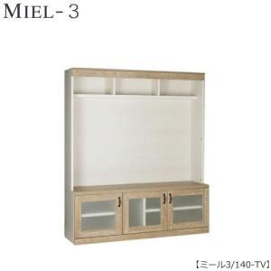 壁面収納 MIEL-3/ミール TVボード 140−TV【国産】【ユニット】【すえ木工】の写真