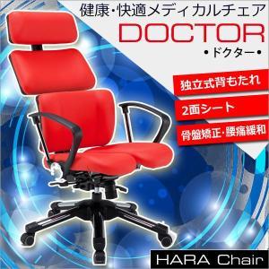 Hara Chair ハラチェア ドクター【固定肘】(レッド 革張りタイプ)高機能チェア オフィスチェア 腰痛対策