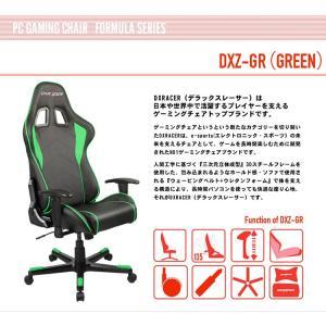 プレミアムPUレザー仕様 デラックスレーサーチェア【DXRACER DXZ-GR(グリーン)】 roomworks-online 02