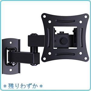 テレビ壁掛け金具 モニターアーム 壁掛け 小型 軽量 ディスプレイアーム 1342インチ対応 回転式 左右移動式 上|roomy29