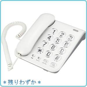 カシムラ 電話機 シンプルフォン ハンズフリー/リダイヤル機能付き (ホワイト) NSS-07|roomy29