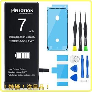 HELIOTION For iPhone 7 バッテリー 大容量 【2380mAh 3.82v】 PSE認証製品 電池パック アイホン7用 交換 キット 標準工具セ|roomy29