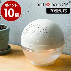 アンティバック 空気清浄機 [ antibac2k ベーシックマジックボール ]|roomy