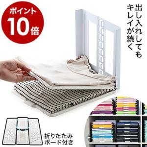 衣類収納 イージートレー トレイ 畳む セット 折りたたみボード 洋服 Tシャツ ワイシャツ セータ...
