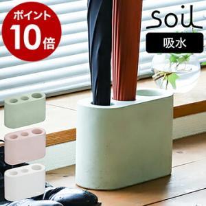 珪藻土 ( soil ソイル 傘立て )|roomy