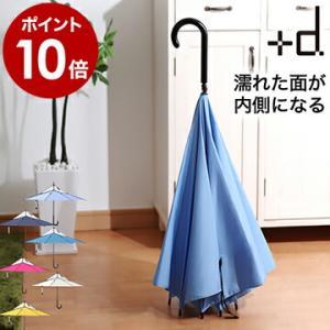 アッシュコンセプト 傘 逆さま 逆向き 雨傘 長傘 アンブレラ D-870 ( UnBRELLA )|roomy