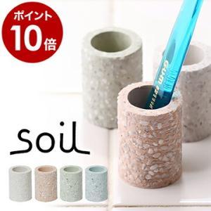 歯ブラシ立て スタンド ミニ ソイル 1本  ( soil toothbrush stand min...