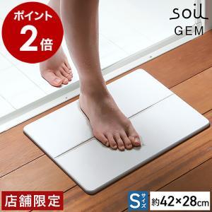 ■ soil GEM / ソイル ジェム バスマット S  【サイズ】約 幅 425mm×奥行き 2...
