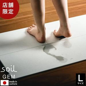 珪藻土バスマット ソイル 日本製 Lサイズ 店舗限定 ジェムシリーズ 速乾 [ soil GEM バスマット L ]|roomy