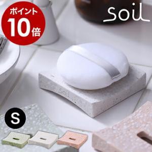 トレー パフ スポンジ スポンジ置き 珪藻土 [ soil パフトレーS ]|roomy