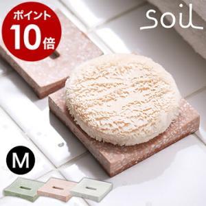 トレー パフ スポンジ スポンジ置き 珪藻土 [ soil パフトレーM ]|roomy