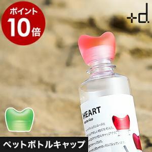 ペットボトル キャップ インテリア雑貨 +d ( HeartBottleCap ハートボトルキャップ )|roomy