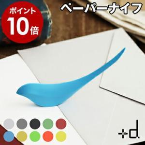 ナイフ レター オープナー 文房具 事務 PBT ( +d アッシュコンセプト バーディー )|roomy