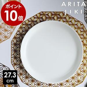 皿 白 お皿 おしゃれ 有田焼 耐熱 耐熱皿 耐熱容器 食器 和食器 洋食器 シンプル オーブン レンジ対応 食洗器対応 [ ARITA JIKI プレート LL ]|roomy