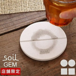 店舗限定販売 ソイル ジェムシリーズ 珪藻土 ( soil GEM コースター 2枚入り )|roomy
