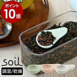 soil CHA−SAJI soil ソイル 茶さじ おしゃれ 珪藻土 スプーン ティーキャディース...