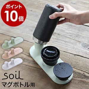 ソイル soil ドライングボード 水切り 水切りトレー マグ タンブラー マグボトル 乾燥 珪藻土...
