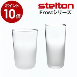 ステルトン フロスト Glass 各2個セット ガラス コップ ( Stelton Frost グラス No.1 270ml No.2 235ml )|roomy