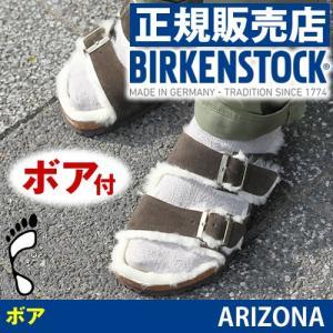 ファーサンダル[ BIRKENSTOCK ARIZONA BOA / ビルケンシュトック アリゾナ ボア regular Black/Blue限定 ]|roomy