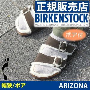 ファーサンダル[ BIRKENSTOCK ARIZONA BOA / ビルケンシュトック アリゾナ ボア narrow Black/Blue限定 ]|roomy