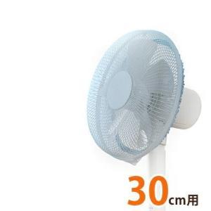 赤ちゃん 子ども 30cm 30cm羽根用 扇風機ネット ( 扇風機のカバー )|roomy