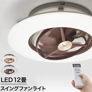 【特典付き】LEDシーリングライト シーリングファンライト 天井照明 12畳 サーキュレーター ファン付き [ サーキュライト スイング シーリングモデル 木目調 ]|インテリアショップ roomy