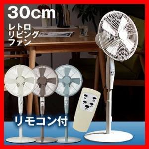 レトロリビング 扇風機 レトロ 首振り シンプル メタル アロマ おしゃれ リモコン付き|roomy