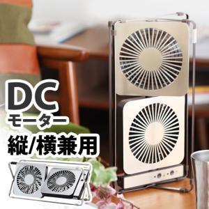 卓上扇風機 DCモーター おしゃれ オフィス レトロ ( ツインデスクファン )|roomy