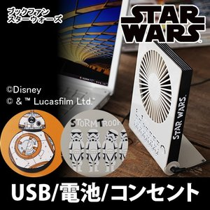 USB 扇風機 卓上 ( スターウォーズ ブックファン Storm Trooper BB-8 )|roomy
