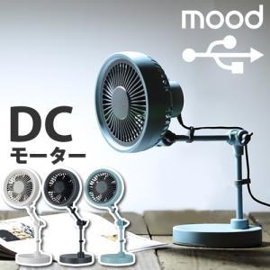 コンパクトファン USB 卓上扇風機 ( mood デスクスタンドファン )|roomy