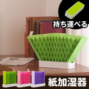 ペーパー 気化式 エコ 卓上 ( Rocca 紙の加湿器 コンパクト )|roomy