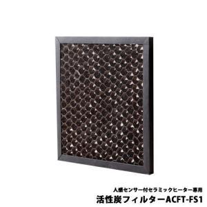 交換用 ACFT-FS1 ( mood 人感センサー付セラミックヒーター専用 活性炭フィルター )|roomy