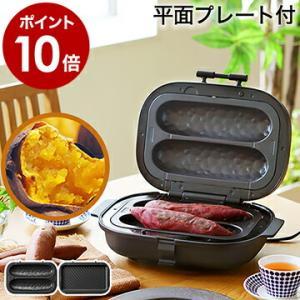 焼き芋器 ホットプレート焼き芋鍋 焼きいも 焼きいもメーカー焼きとうもろこし SFW-100 焼き芋機 ドウシシャ [ SOLUNA 焼き芋メーカー Bake Free ]|roomy