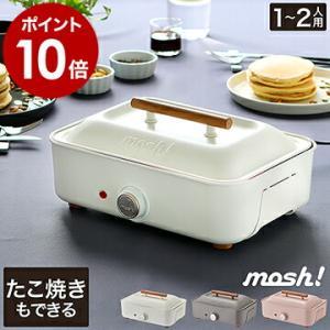 ■ mosh! / モッシュ ホットプレート M-HP1  【関連キーワード】  小さな丸太のような...